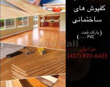 نصب و اجرا کفپوش ساختمانی)-flooring services