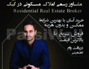 مشاور املاک مسکونی در استان کبک residential real estate broker