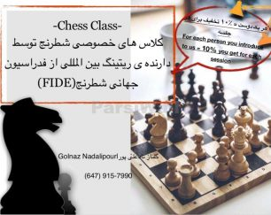 آموزش شطرنج گروهی و خصوصی در تورنتو