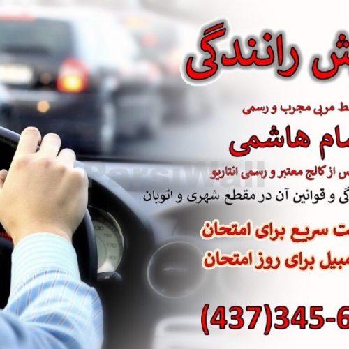 آموزش رانندگي