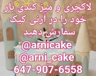 قبول سفارشات انواع کیک های لاکچری