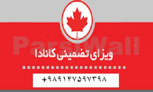 اخذ ویزای کانادا و امریکا