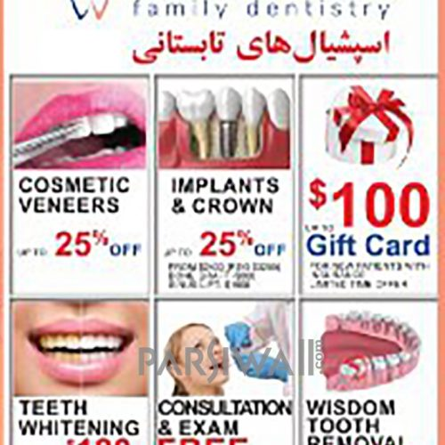 دندان پزشک – دکتر حمید میرلوحی