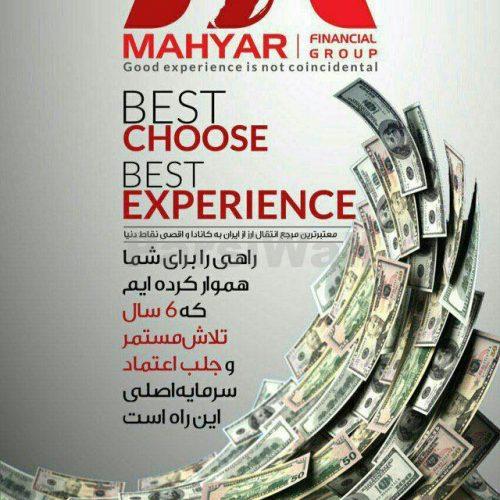 خدمات مالی وارزی مهیار