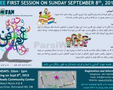 آموزش زبان فارسی برای رده ی سنی ۶ تا ۱۳ سال