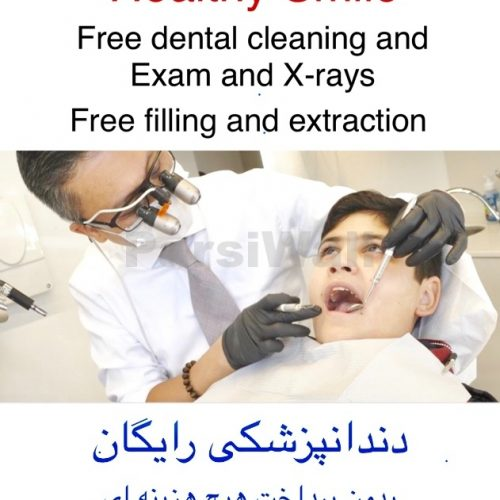 Dental Clinic           دندانپزشکی