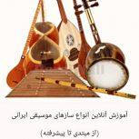 آموزش آنلاین انواع سازهای موسیقی ایرانی