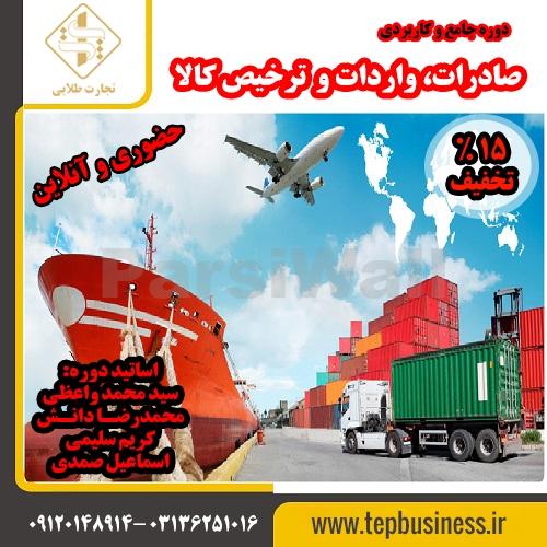 دوره آموزشی جامع و کاربردی صادرات، واردات و ترخیص کالا آنلاین